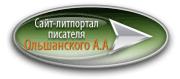 Сайт - литпортал писателя Александра Андреевича Ольшанского